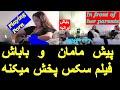 پخش فیلم سکس پیش مامان و باباش - باباش ایرانیه