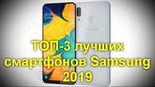 ТОП 3 Лучших Смартфонов Samsung 2019 Года до 20 000 Рублей. Какой Смартфон Выбрать Samsung