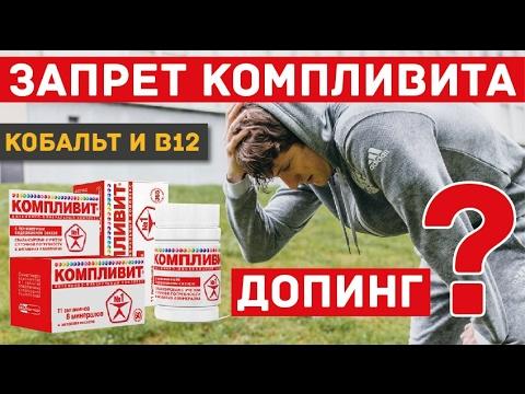 Компливит - НЕ допинг и НЕ запрещен. Мифы о кобальте и витамине B12. Скандалы интриги расследования.