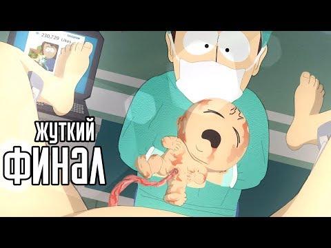 South Park: The Fractured but Whole Прохождение На Русском #21 — ФИНАЛ / Ending