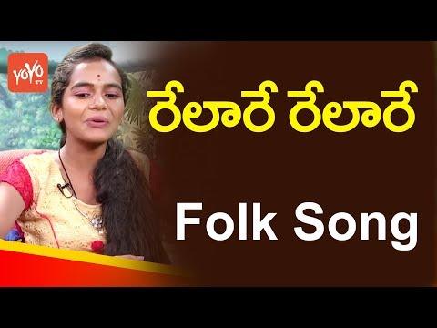 Relare Relare Song By Telangana Folk Singer Bhavana | Latest Telangana Folk Songs | YOYO TV Channel