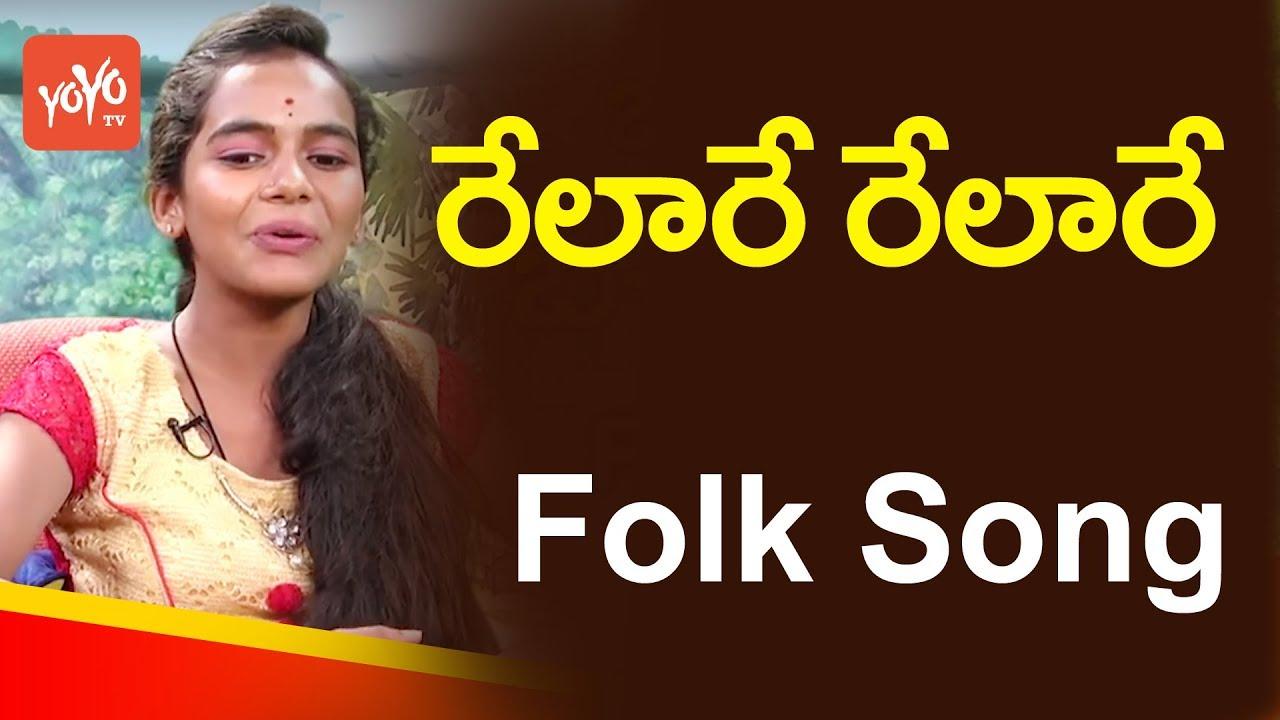 Relare Relare Song By Telangana Folk Singer Bhavana   Latest Telangana Folk  Songs   YOYO TV Channel