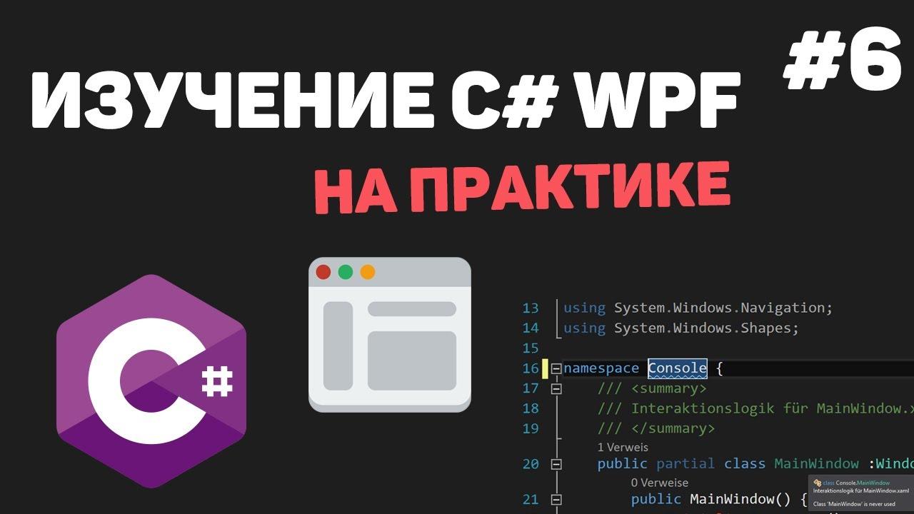 Изучение C# WPF на практике – Регистрация в приложении