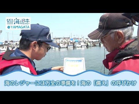 海の安全推進活動 日本財団 海と日本PROJECT in 山形 2018 #03