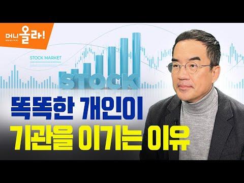 [머니올라 121회]주식투자 성공 위한 2가지 원칙은?(김동환 소장)
