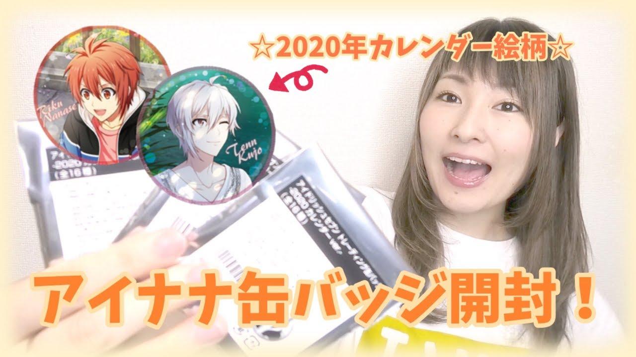 【アイナナ】トレーディング缶バッジ 2020年 カレンダーver.【グッズ開封】