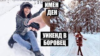 ЕЛАТЕ С НАС НА СПА И СКИ В БОРОВЕЦ + ИВАНОВДЕН I Влог
