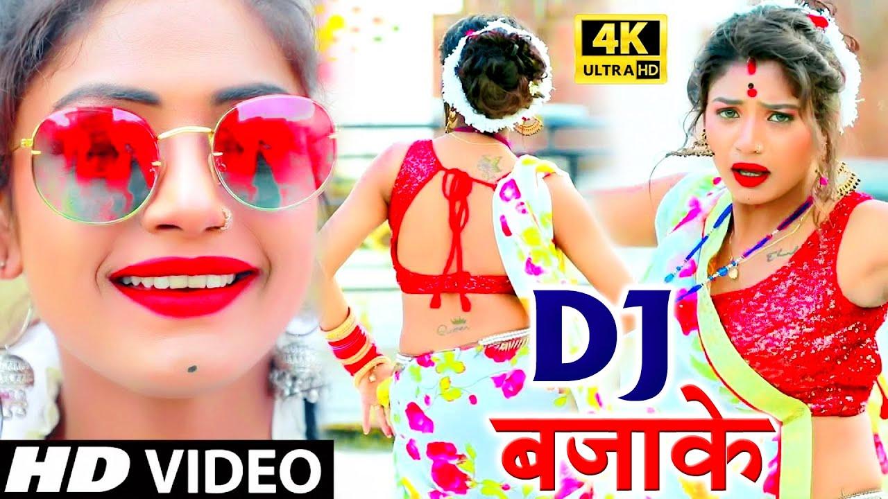 Download #DJ पर यह गाना तोड़ेगा रिकॉर्ड DJ पर धमाल मचाया हुआ है ,बजाके सखी DJ ,Dharam pal