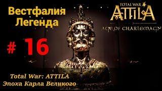 Вестфалия на Легенде XVI: Новые враги - Total War Atilla: Эпоха Карла Великого DLC