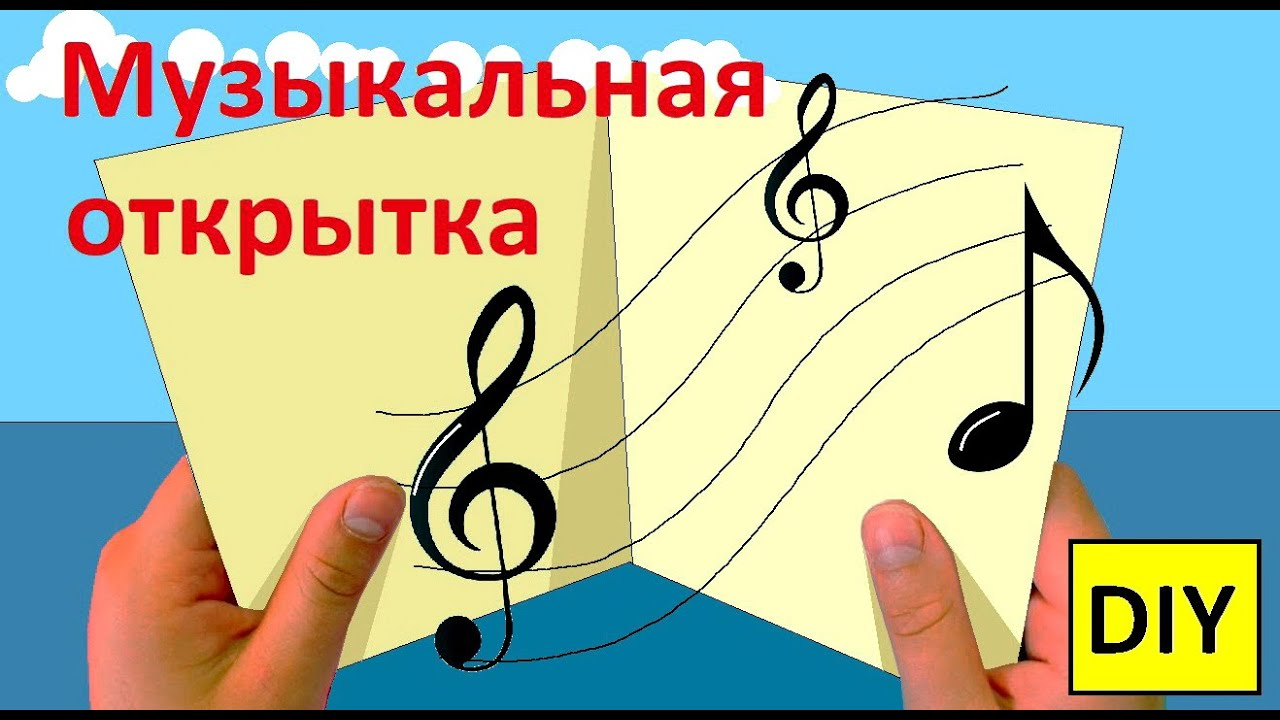 Днем, делаем сами музыкальную открытку