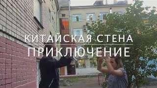 """Китайская Стена 1 серия """"Дух свободы"""""""