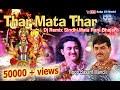 Thar Mata Thar - DJ & Dance Mix   Roop Basant Mandli
