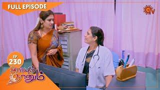 Abiyum Naanum - Ep 230 | 28 July 2021 | Sun TV Serial | Tamil Serial
