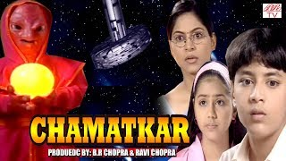 Chamatkar- BR Chopra Superhit Hindi Tv Serial ||  Amazing Hindi Show ||