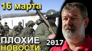 Вячеслав Мальцев | Плохие новости | Артподготовка | 16 марта 2017