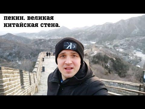 Пекин. Великая китайская стена.