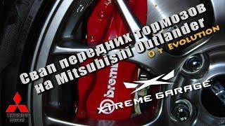 Свап Brembo тормозилок на Mitsubishi Outlander