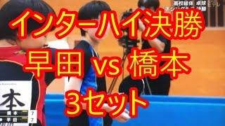 2016年 高校総体 インターハイ卓球女子シングルスの決勝戦 早田ひなVS橋...