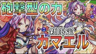 レッドスターズ ガチャ限定 999ランカーのモンスト攻略チャンネル! http...
