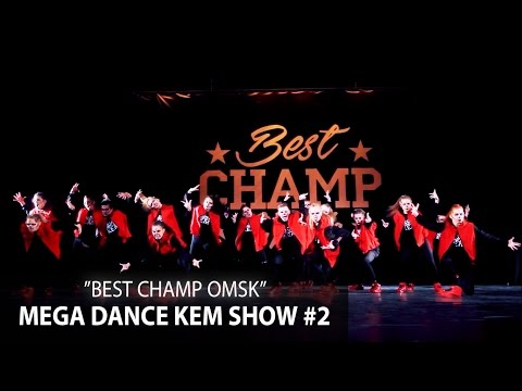MEGA DANCE KEM SHOW #2 | BEST CHAMP OMSK