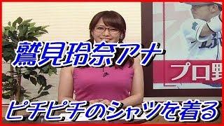 【関連動画】 【HD動画】鷲見玲奈アナの『 ダンス 』が素晴らしい!! h...