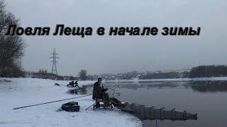 Ловля Леща  в начале зимы