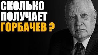 Какая пенсия у Горбачева ?
