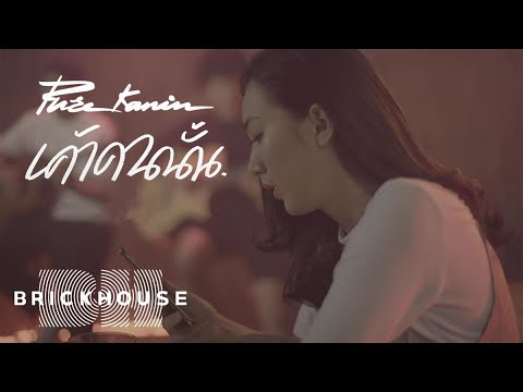 PURE - เค้าคนนั้น (She's all yours) [Official Lyrics Video]