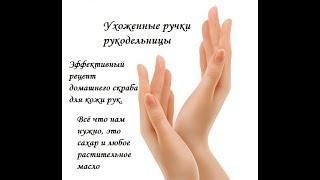 Эффективный рецепт домашнего скраба для кожи рук.