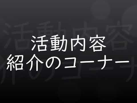 【近畿大学】総合社会学部自治会2018