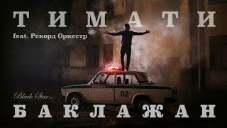 Тимати feat.Рекорд Оркестр - Баклажан ( Лада Седан ) ТЕКСТ