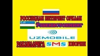 Rossiya (uzb, MDH) dan Uzmobile raqamlariga Sms yuborish.
