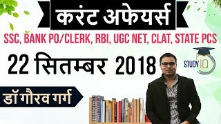 September 2018 Current Affairs in Hindi 22 September 2018 for SSC/Bank/RBI/NET/PCS/SI/Clerk/KVS/CTET