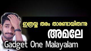 ഒരു പാവത്തിന്റെ അക്കൗണ്ട് പൂട്ടിച്ചപ്പോൾ സമാധാനമായല്ലോ 🙏 #gom  | Gadget One Malayalam  #Roast