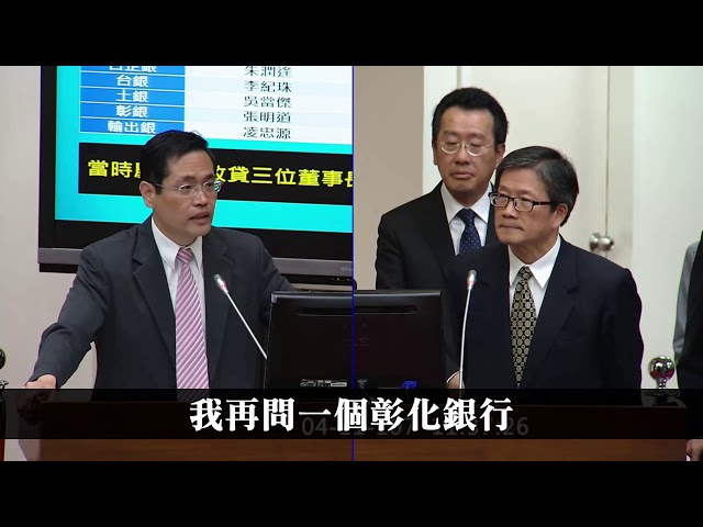 立委江永昌質詢ep1