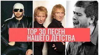 TOP 30 ПЕСЕН НАШЕГО ДЕТСТВА / КЛИПЫ НУЛЕВЫХ