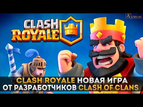 Clash Royale новая игра от разработчиков Clash Of Clans (обзор)