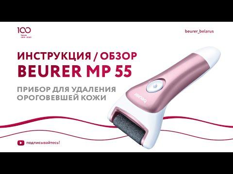 Прибор для удаления ороговевшей кожи Beurer MP 55 | Легкое удаление мозолей дома | Обзор
