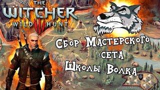 The Witcher 3 - Сбор Мастерского сета Школы Волка