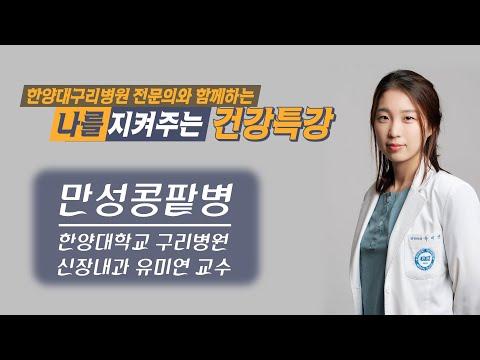 나를 지켜주는 건강특강 '만성콩팥병' (한양대구리병원 신장내과 유미연 교수)