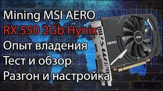AMD Radeon RX 550 2Gb MSI AERO в майнинге Тест и опыт владения