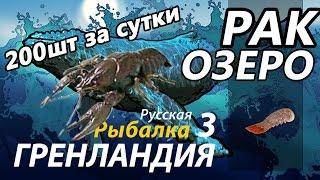 Рак Озеро 200шт за добу / РР3 [ Російська Рибалка 3,9 Гренландія ](Не актуально з новою версією гри)