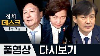 추미애-윤석열 '첫 회동'·조국, 대학원 강좌 개설 | 2020년 1월 7일 정치데스크