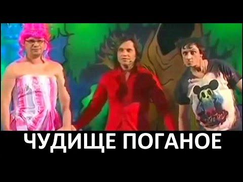 Александр Ревва и Вадим Галыгин - Сказка о Богатыре и чудовище поганом