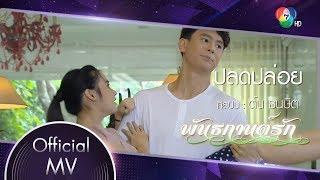 ปลดปล่อย Ost.พันธกานต์รัก | ต้น ธนษิต [Official MV]