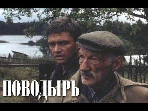 Поводырь. 2007. Русские фильмы онлайн!