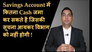 Savings Account में कितना Cash जमा कर सकते है  ? / Cash Deposit and Withdrawal Limit in Bank 2019