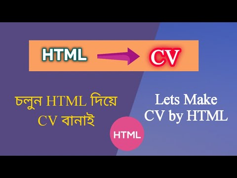 How To Make CV In Html|| Web Engineering || Bangla Tutorial