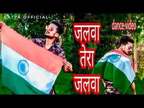 jalwa-tera-jalwa-||-जलवा-तेरा-जलवा||-देश-भक्ति-||-song-dance-cover-by-satya