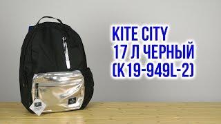Розпакування Kite City 17 л Чорний К19-949L-2